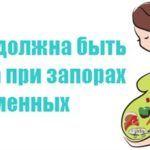 Особенности диеты при запорах у беременных: основные советы!